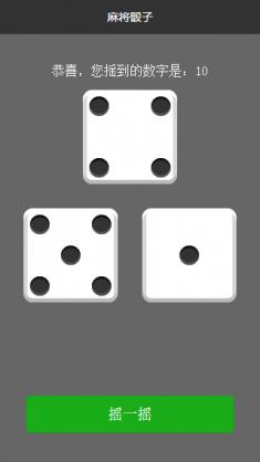 麻将骰子游戏类小程序模板