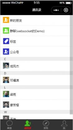 仿微信社交类小程序模板