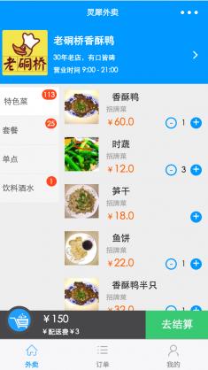 灵犀外卖餐饮美食小程序模板