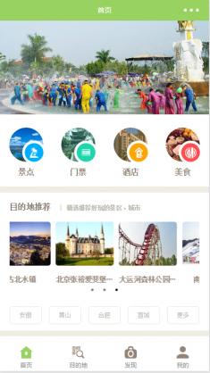精品旅游公司小程序模板