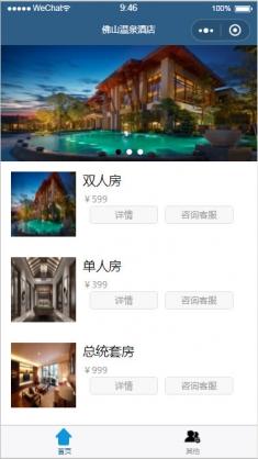 佛山温泉酒店预定小程序模板