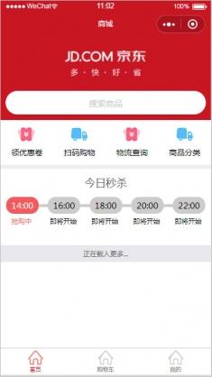 仿京东网上商城小程序模板