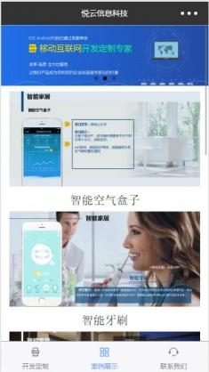 悦云信息科技企业小程序模板3