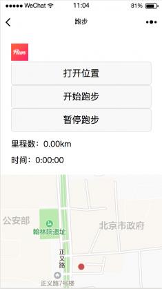 悦跑圈运动健身行业小程序模板