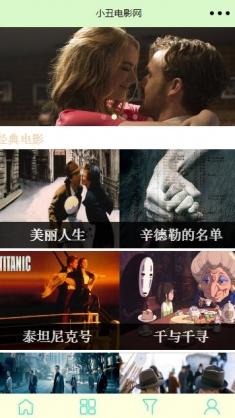 小丑电影娱乐类小程序模板