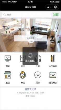 番茄文化馆酒店租房信息发布小程序模板