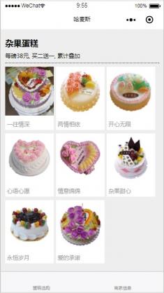 哈迈斯蛋糕甜点demo小程序模板