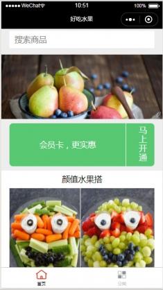 好吃水果商城demo小程序模板