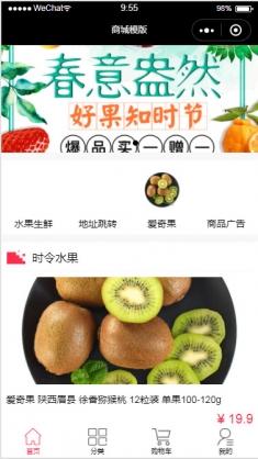 水果商城demo小程序模板