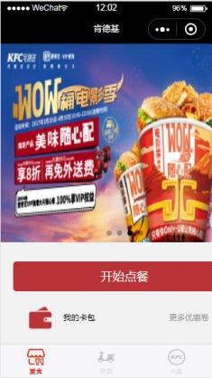 仿KFC餐饮美食小程序模板