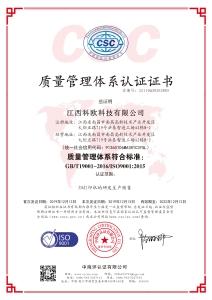 科欧质量管理体系证书