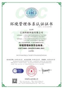 科欧环境管理体系证书