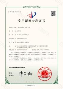 一种新型金属3d打印机证书_1