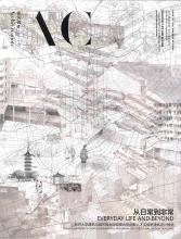 2017.03 建筑创作 刊载亘建筑主持建筑师范蓓蕾参与的同济大学实验班建筑设计教学课题