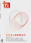 Vol.303 12月刊封面