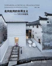 走向批判的实用主义:当代中国建筑