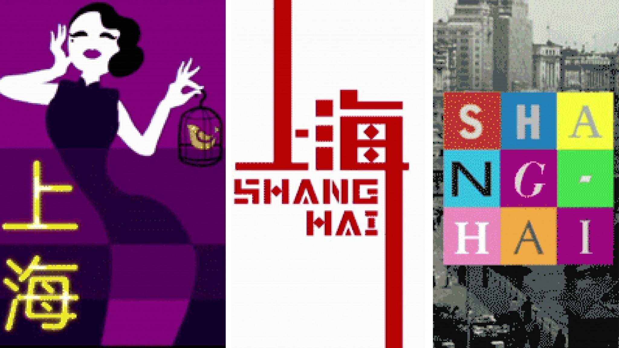 上海字体秀-20