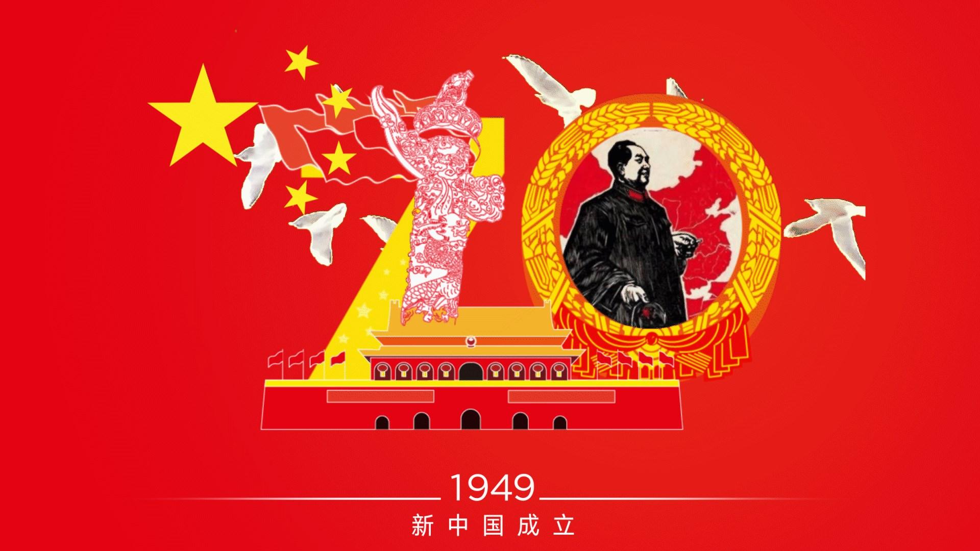 1949年 新中国成立.gif_snapshot_00.06_[2019.11.01_11.12.42]