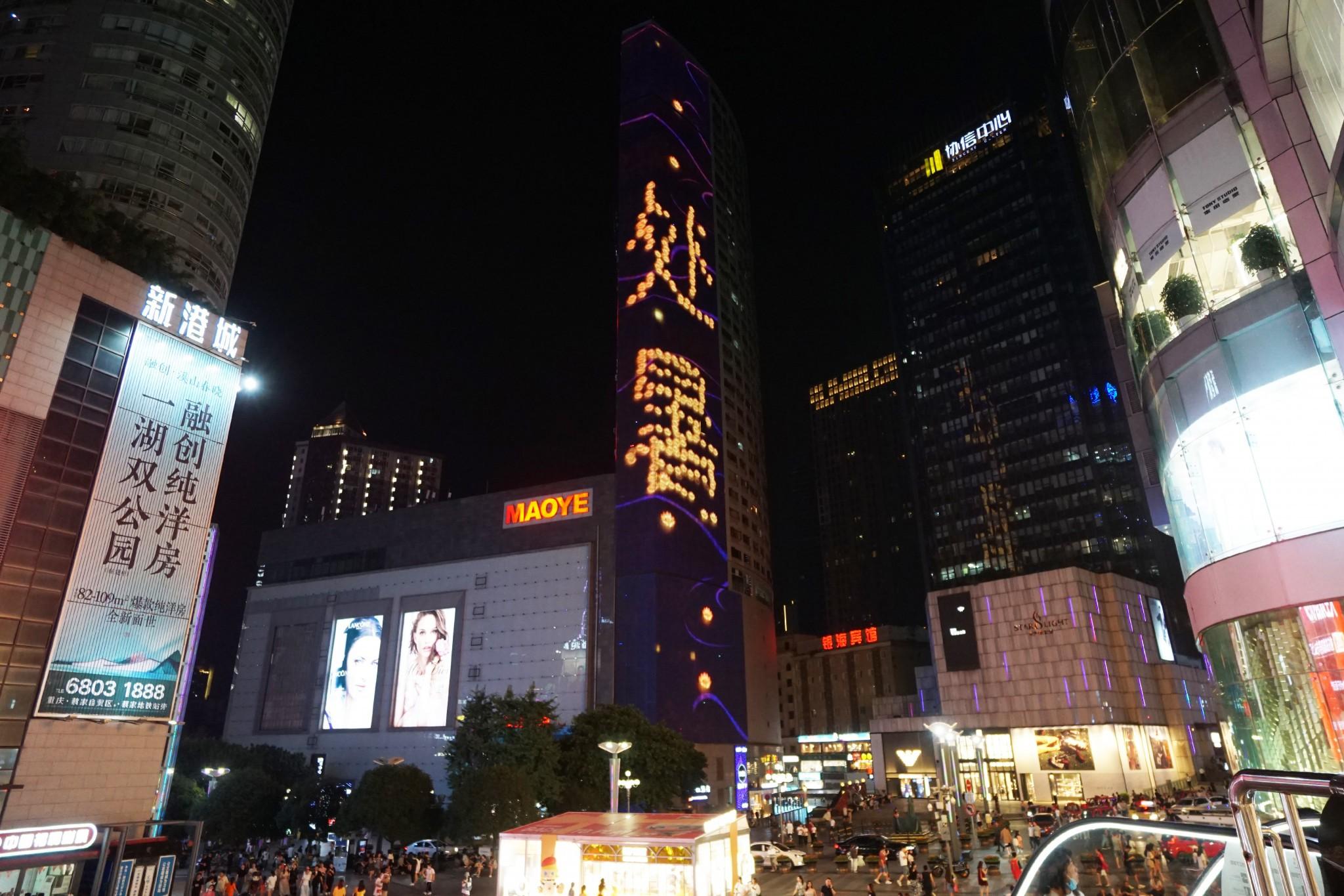 重庆屏-3