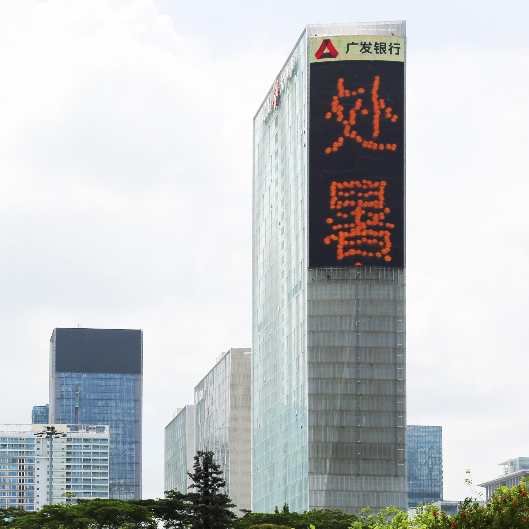 深圳屏-1