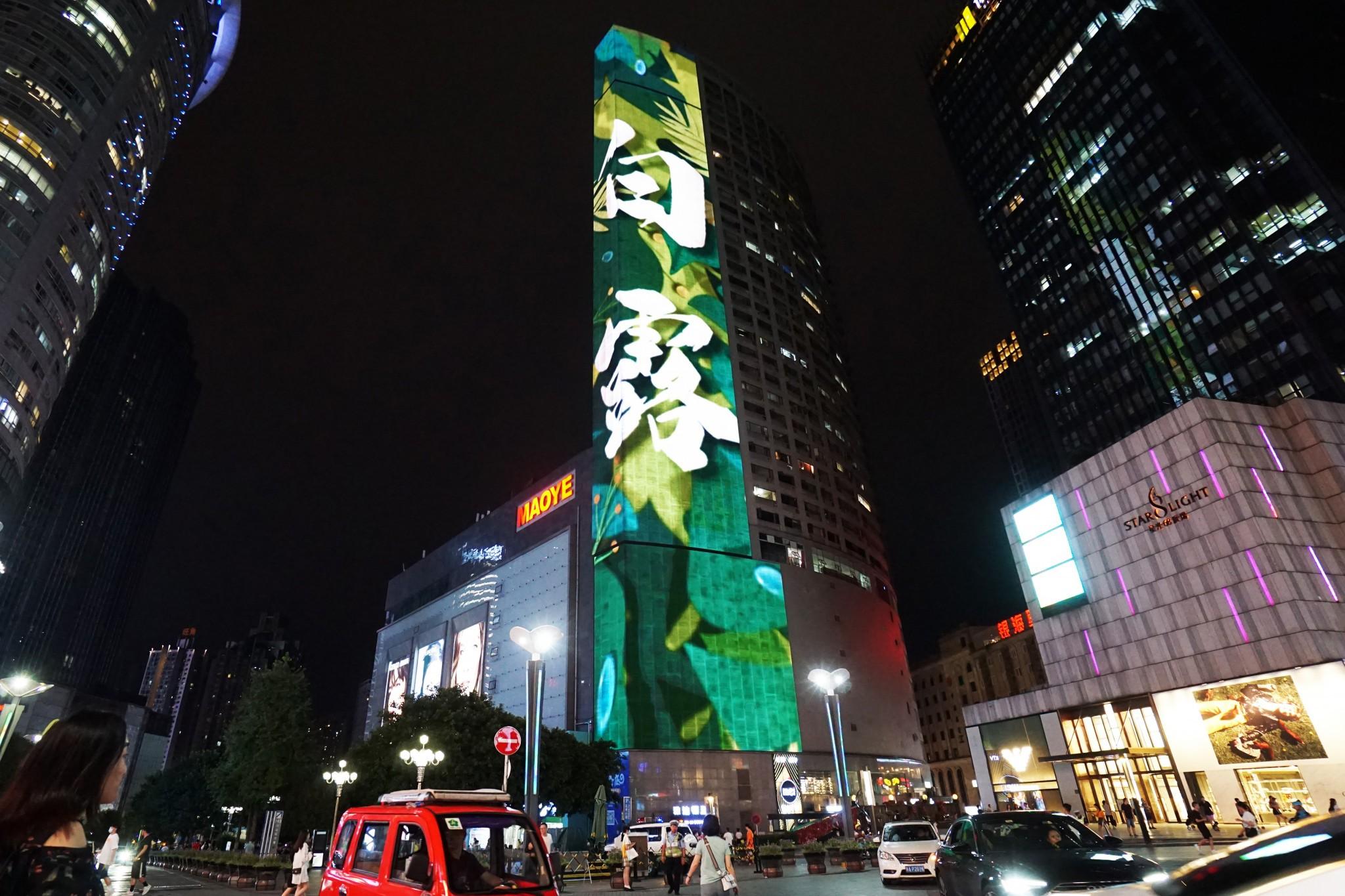 【重庆屏】近景-夜
