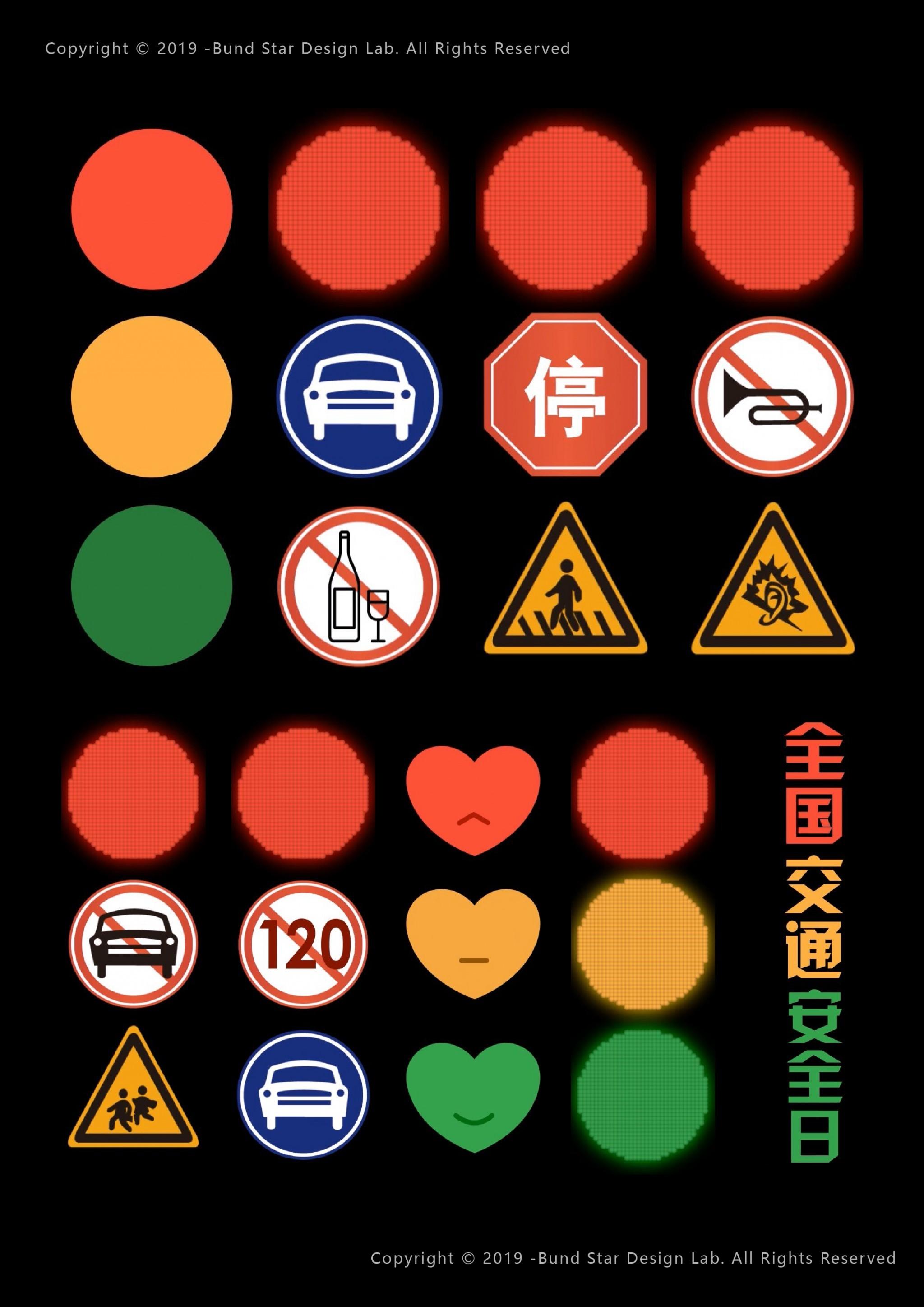 网站用图-交通安全日