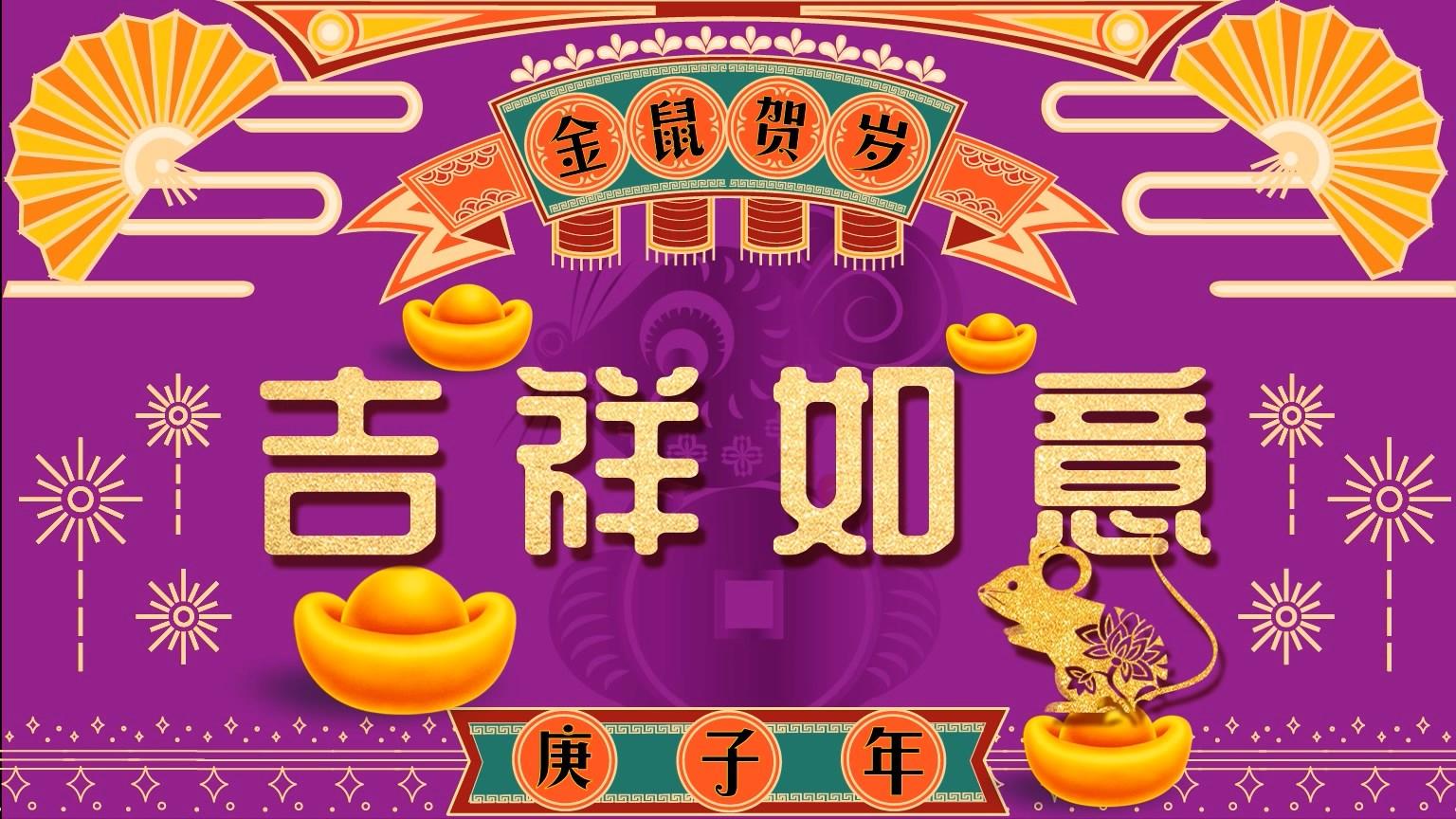 北京鼠年(+片头)-15s-dq-v4.mp4_snapshot_00.06_[2020.01.21_11.43.33]