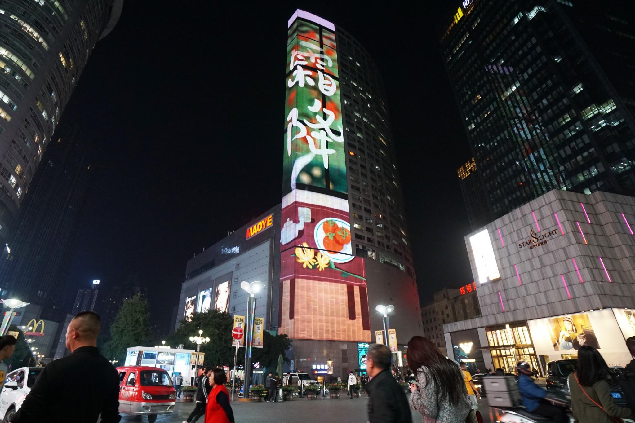 【重庆屏】-夜