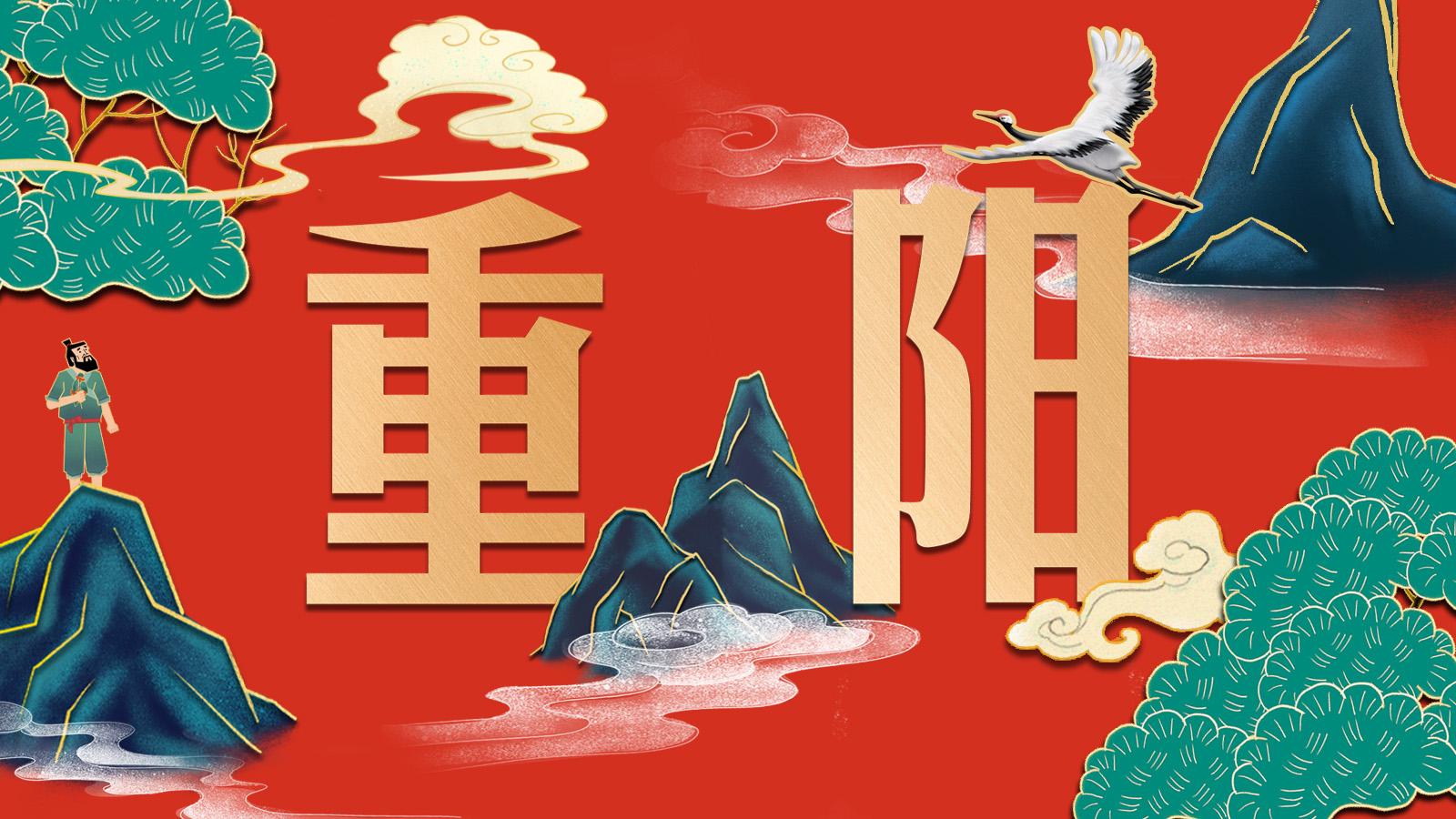 重阳节1600-900px