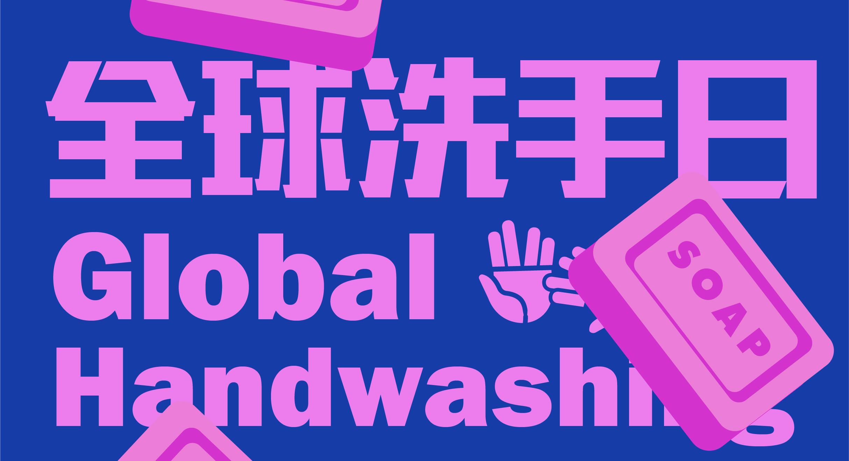 全球洗手日 面板1