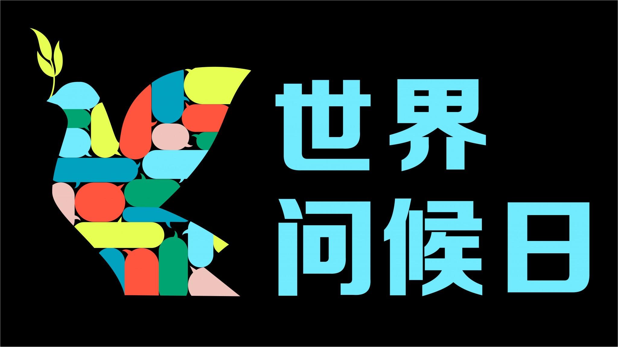 20201113 世界问候日-04