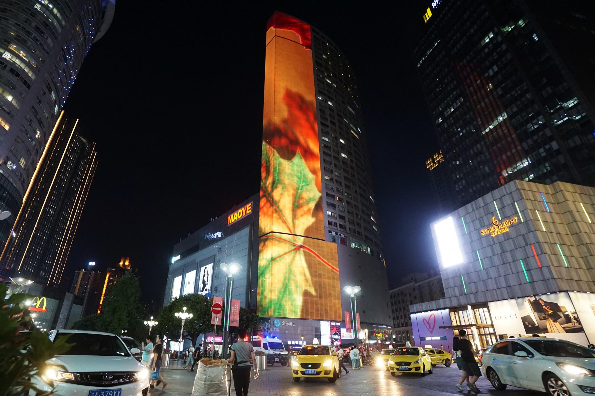 重庆屏-1