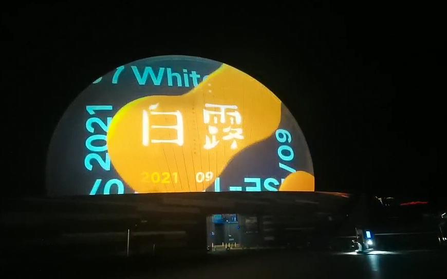 WeChat_2021090614461[00_00_08][20210906-170227]