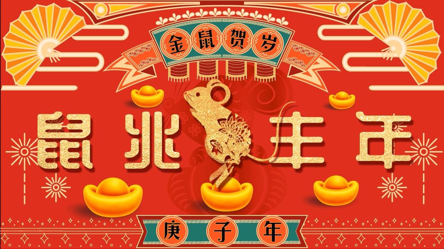 北京鼠年(+片头)-15s-dq-v4.mp4_snapshot_00.02_[2020.01.21_11.43.21]