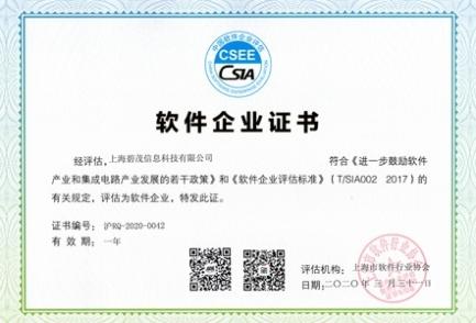 双软企业评估证书