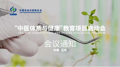 07-医学药学网网页邀请函-03