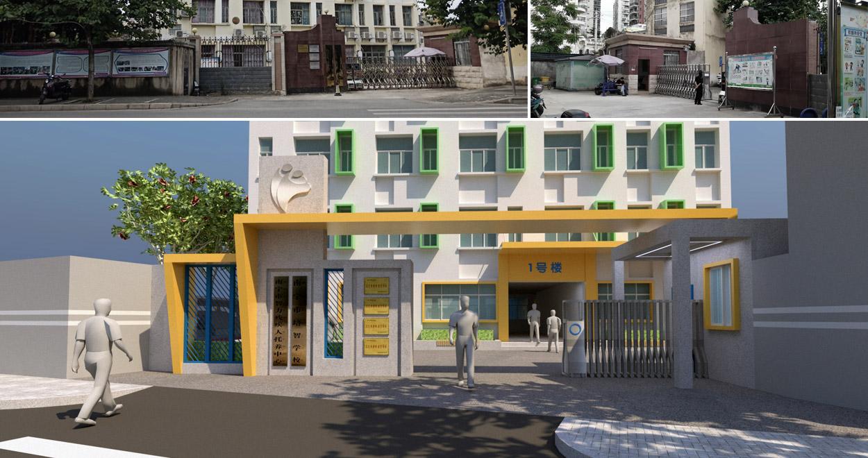 校园改造设计