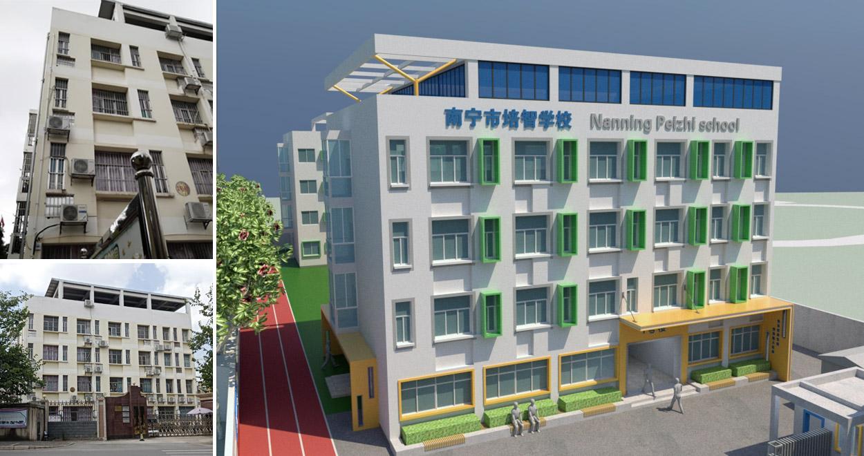 学校建筑改造设计方案