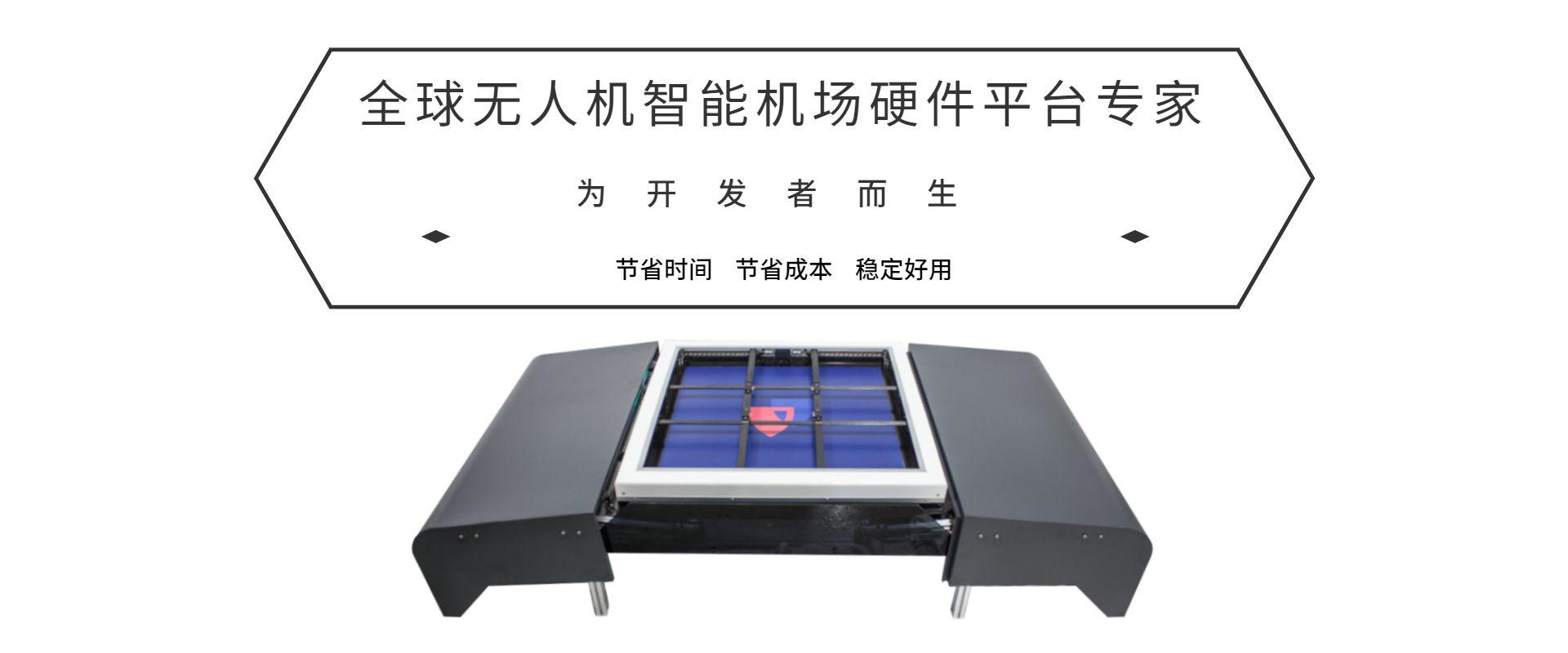 黑砂科技-无人机智能机场硬件平台提供商