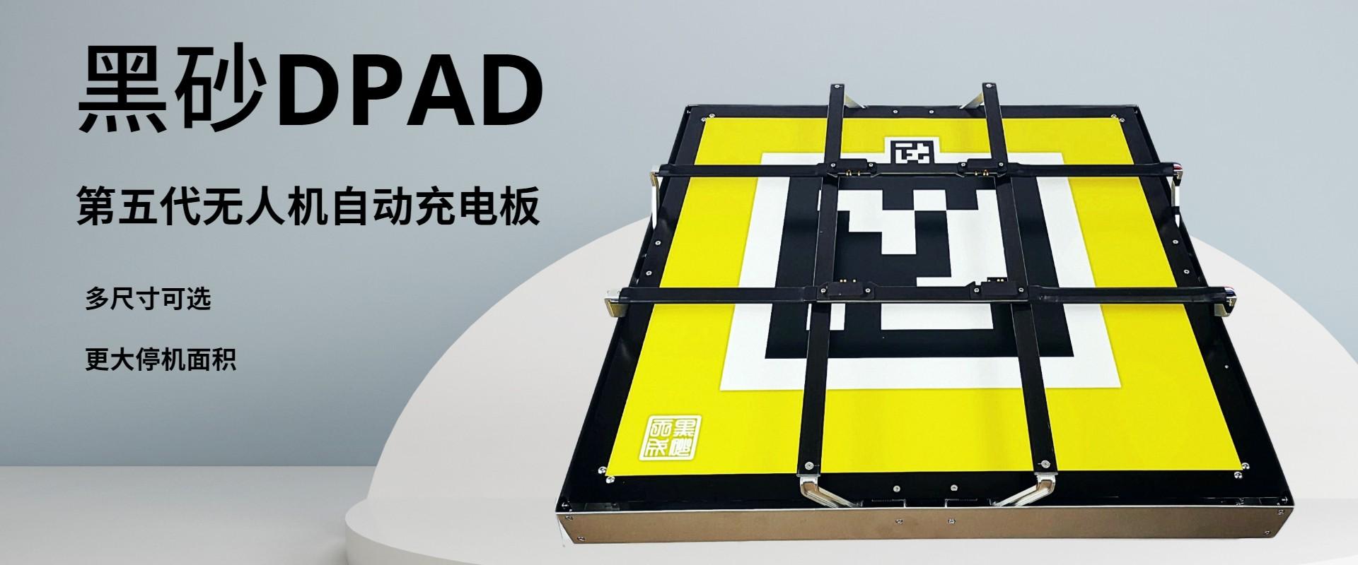 DPAD无人机充电板