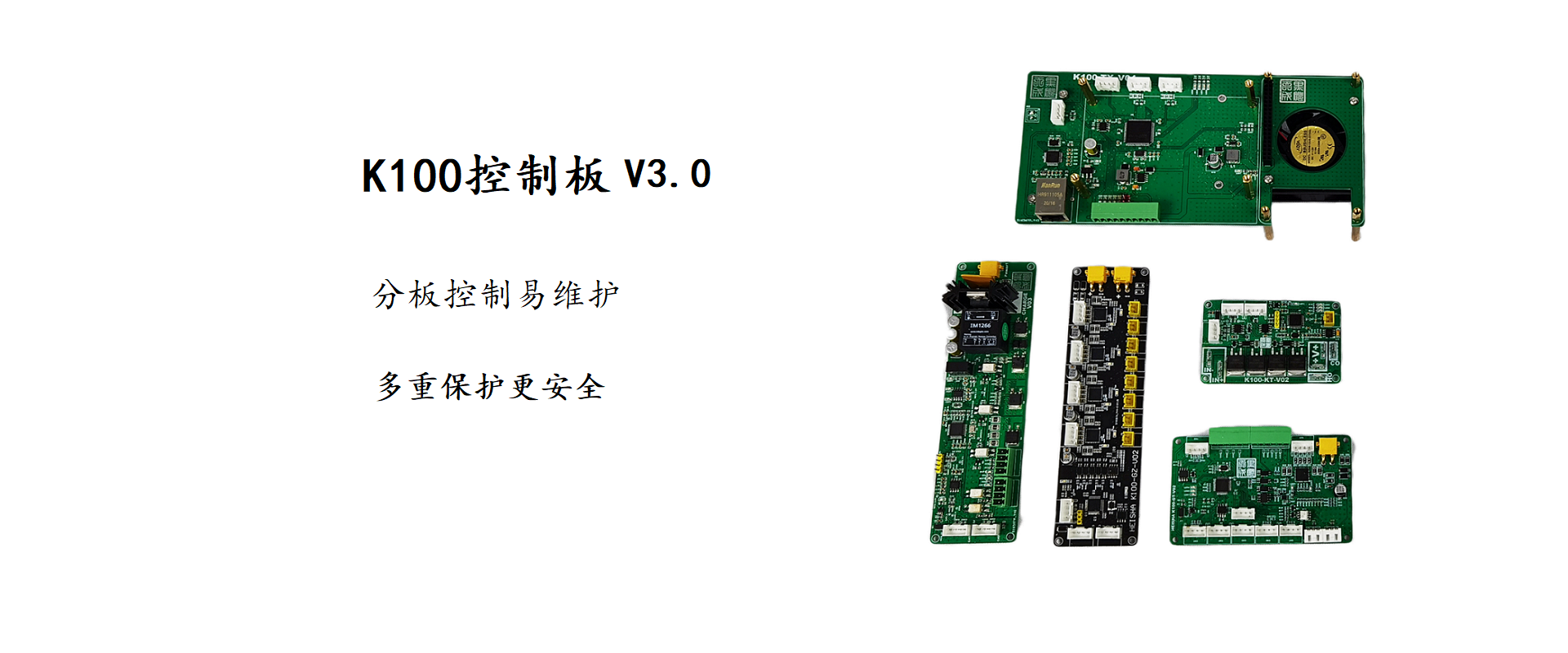 黑砂K100控制板 V3.0