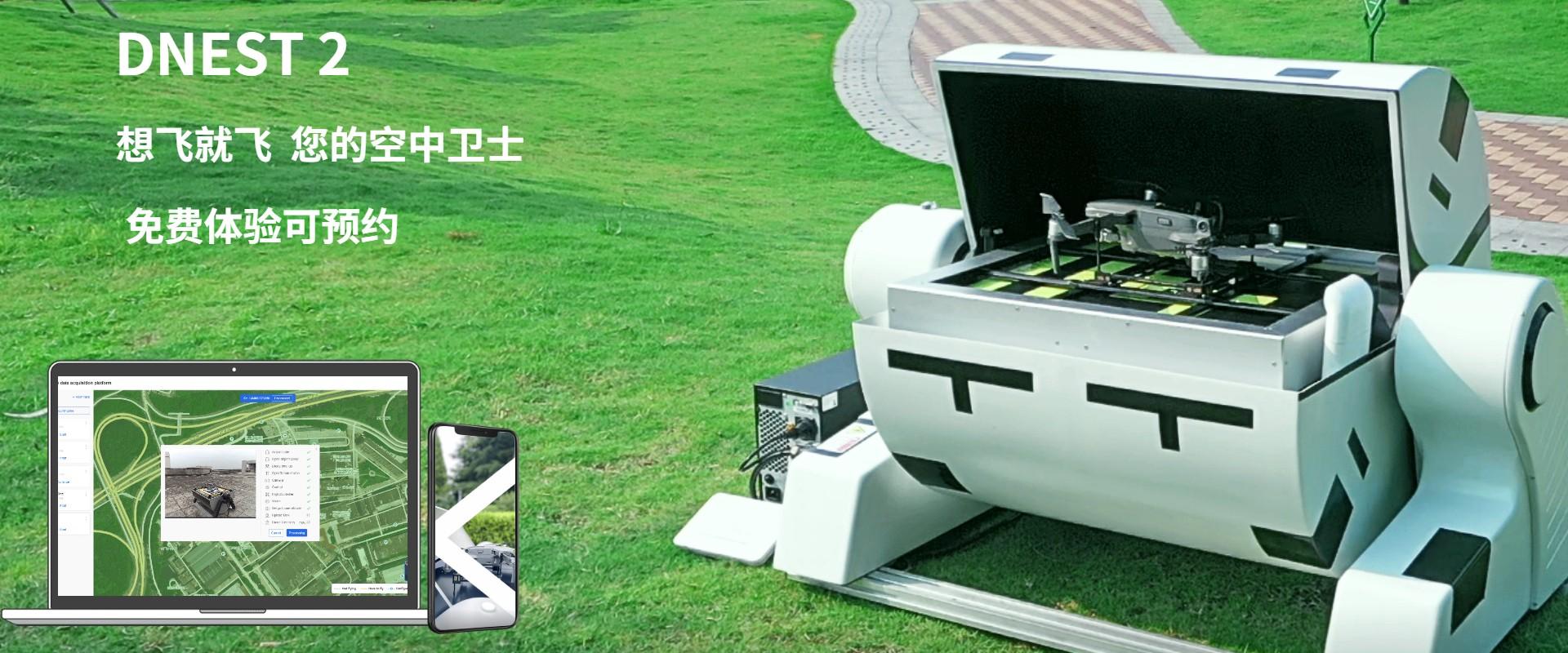 黑砂科技DNEST 2无人机机巢,更简单,更智能,想飞就飞