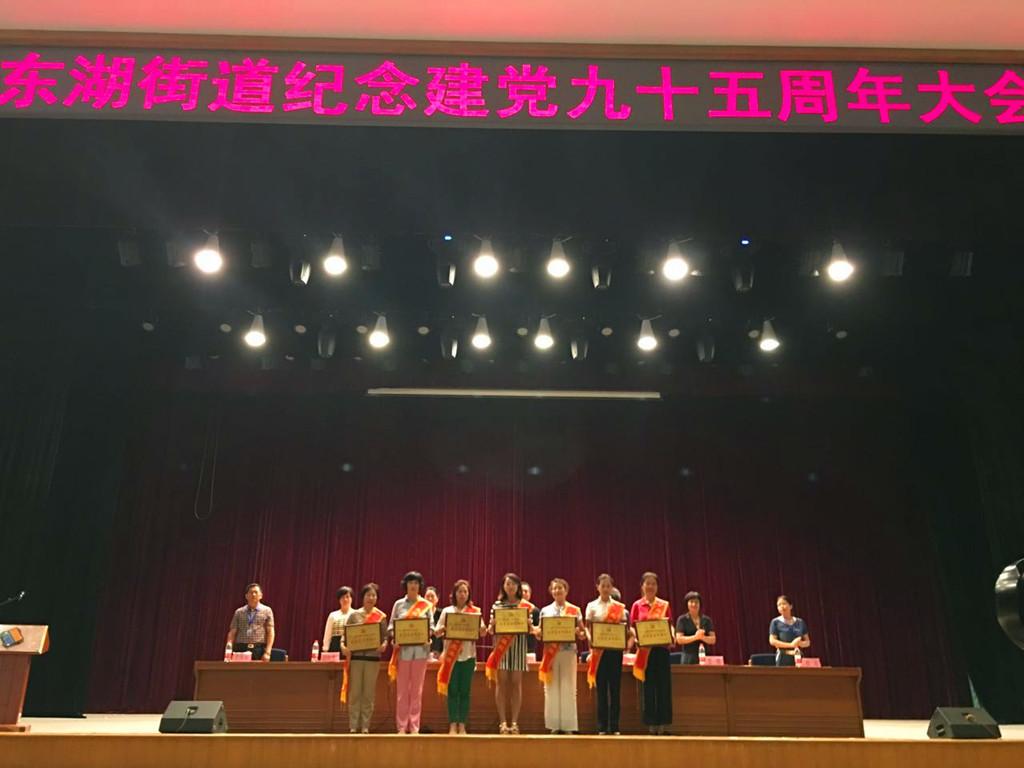 建党九十五周年表彰大会