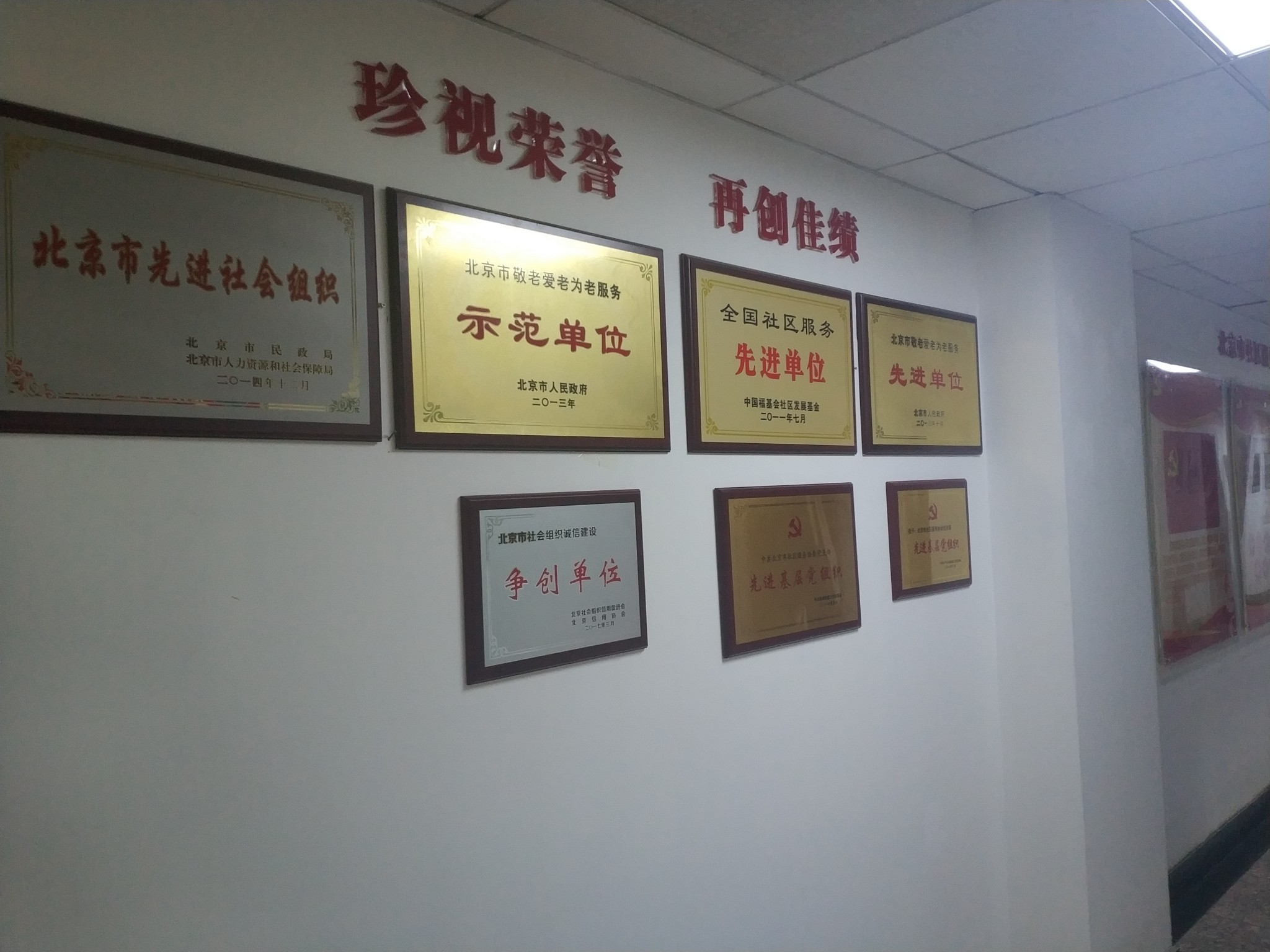 北京市社区服务协会荣誉