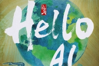 《你好 AI》最终版海报 (1)s