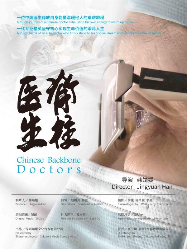 脊柱医生-电影海报20171031路径