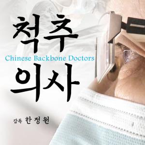 《脊柱医生》韩文版海报竖无二维码