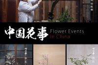 中国花事05