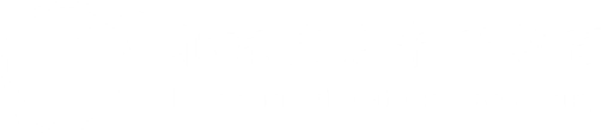支点未来教育|高端留学品牌_海外名校申请