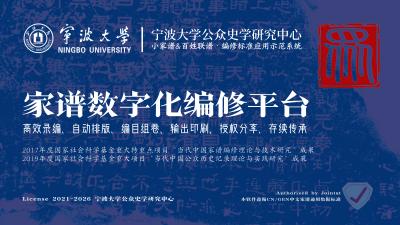 当代中国家谱编修技术联合研发基地